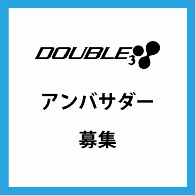 DOUBLE3大使、アンバサダー募集